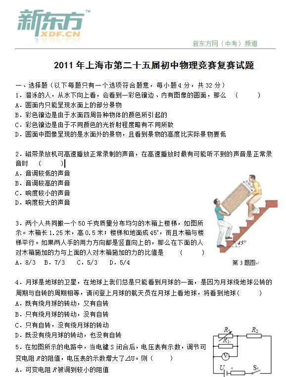 2011年上海市第二十五届初中物理竞赛复赛试题