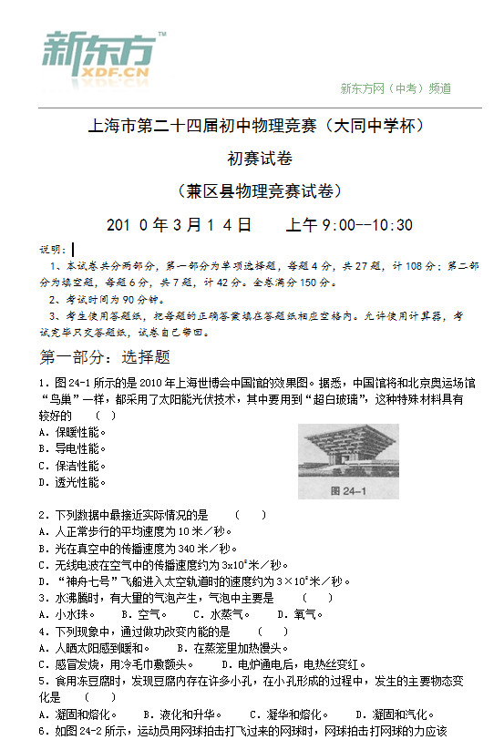 上海市第二十四届初中物理大同杯试卷及答案