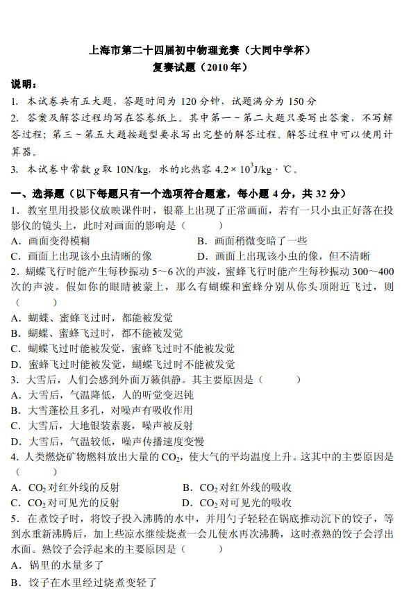 上海市第二十四届初中物理竞赛(大同中学杯)复赛试卷
