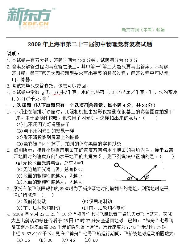 2009年上海市第二十三届初中物理竞赛复赛试题