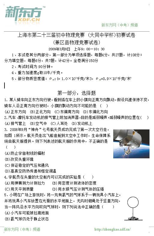 2009上海第二十三届物理竞赛 (大同中学杯)初赛试卷