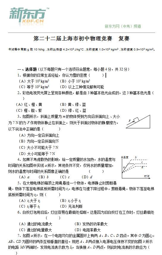 2008上海市第22届初中物理竞赛复赛试题及答案