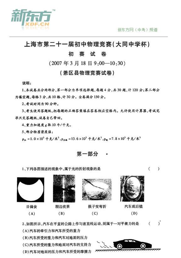 """上海第21届""""大同中学杯""""初中物理竞赛(初赛)试题及答案"""