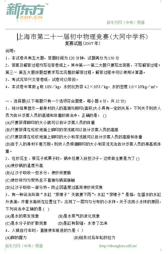 上海市第二十一届初中物理竞赛(大同中学杯)复赛试卷及答案