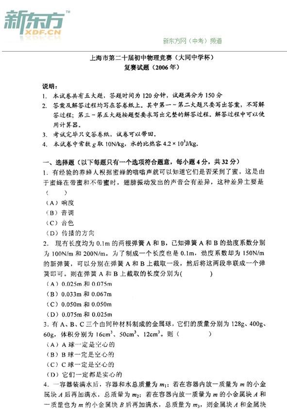 上海市第二十届初中物理竞赛复赛试题及答案(大同中学杯)