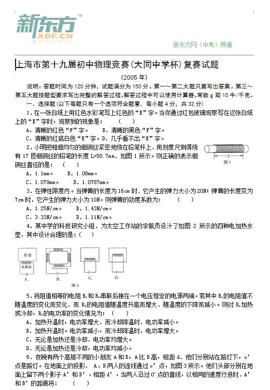 上海市第十九届初中物理竞赛大同杯复赛试题