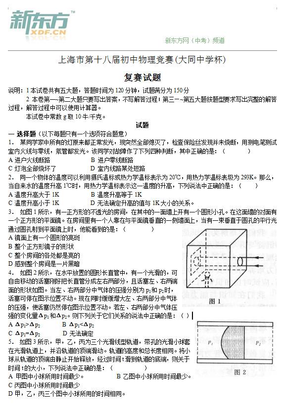 上海市第十八届初中物理竞赛复赛试题及答案(大同中学