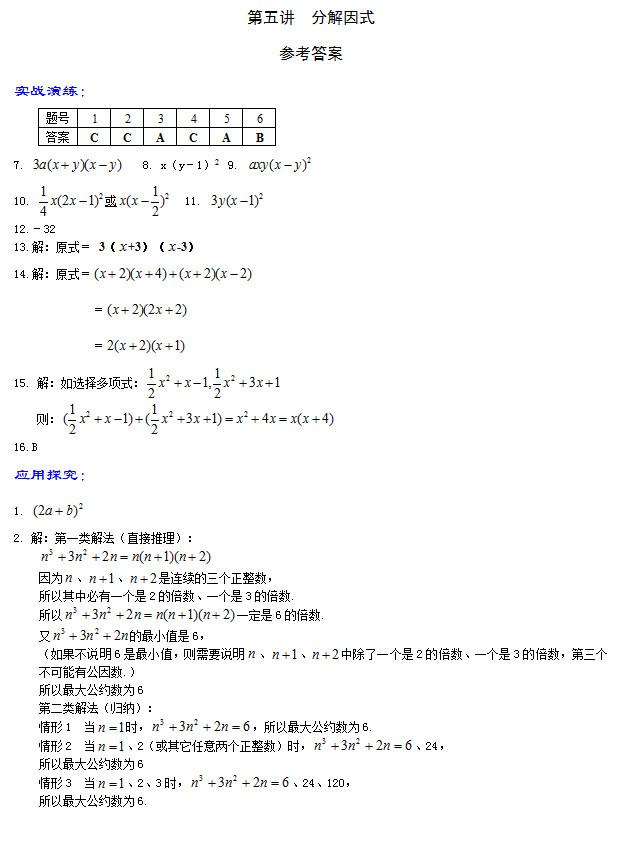 2014中考数学一轮复习:因式分解(答案)