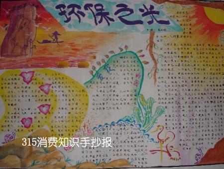 3.15手抄报大全:环保之光女6高中魔鬼