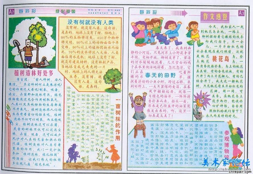 小学生植树节手抄报图片:春天的田野