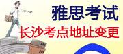 雅思考试长沙考点地址3月10日变更
