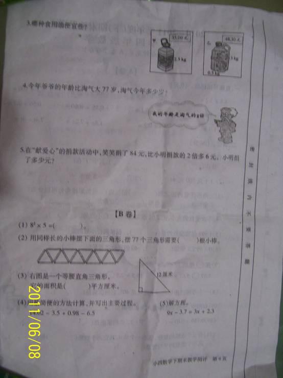 新东方网整理:四年级下数学期末试题