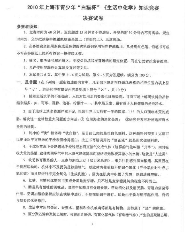 """2010年上海""""白猫杯""""化学知识与技能初中组决赛试题"""