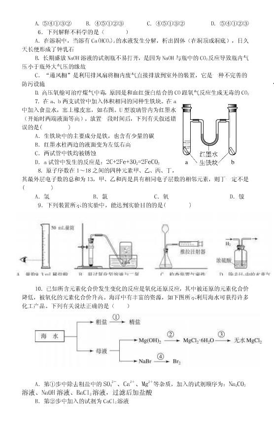 2010年上海天原杯化学竞赛复赛试题及答案