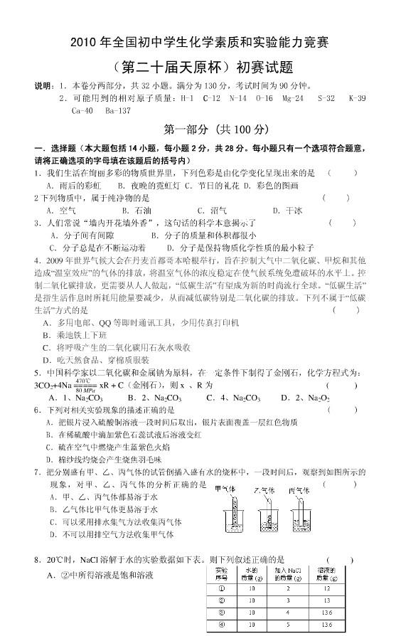 2010年上海天原杯化学竞赛初赛试题及答案