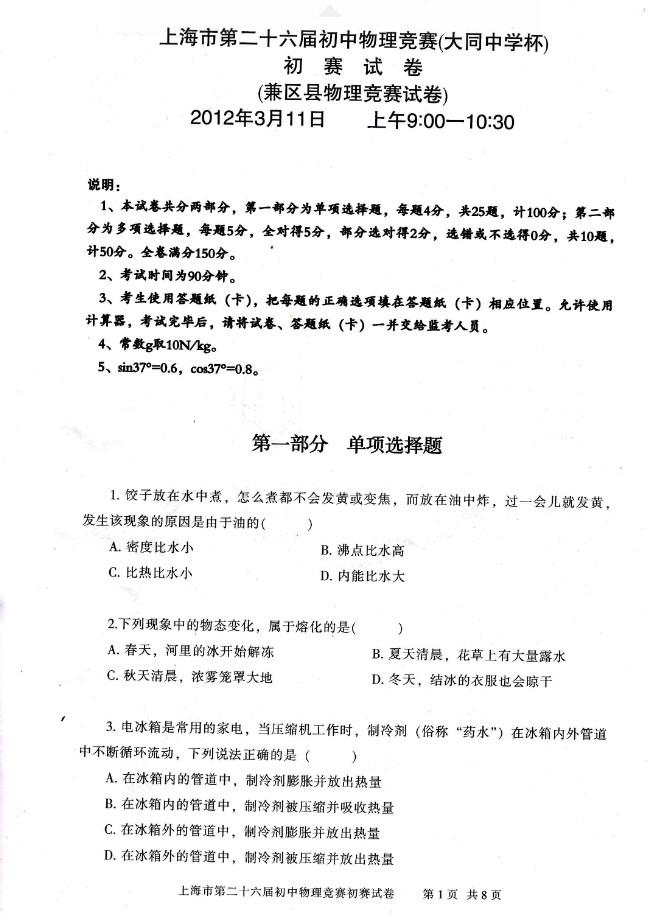 """2012年上海""""大同杯""""初中物理竞赛初赛试题"""