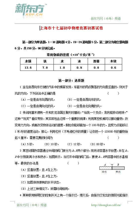 2003上海市第十七届物理大同杯初赛试题及答案