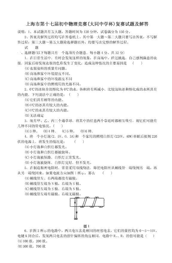 2003上海市第十七届物理大同杯复赛试题及答案