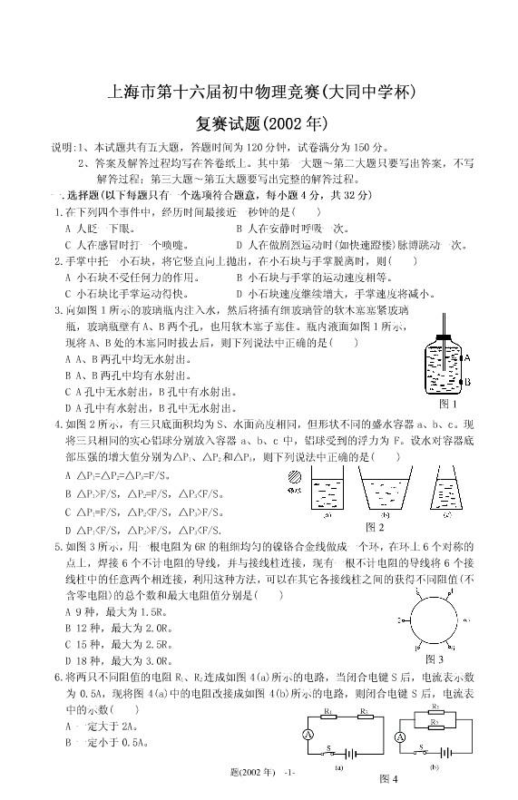 2002上海市第十六届物理大同杯复赛试题及答案