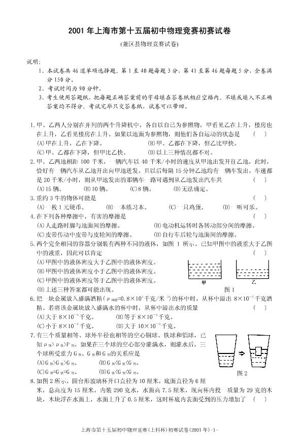 2001上海市第十五届物理大同杯初赛试题及答案