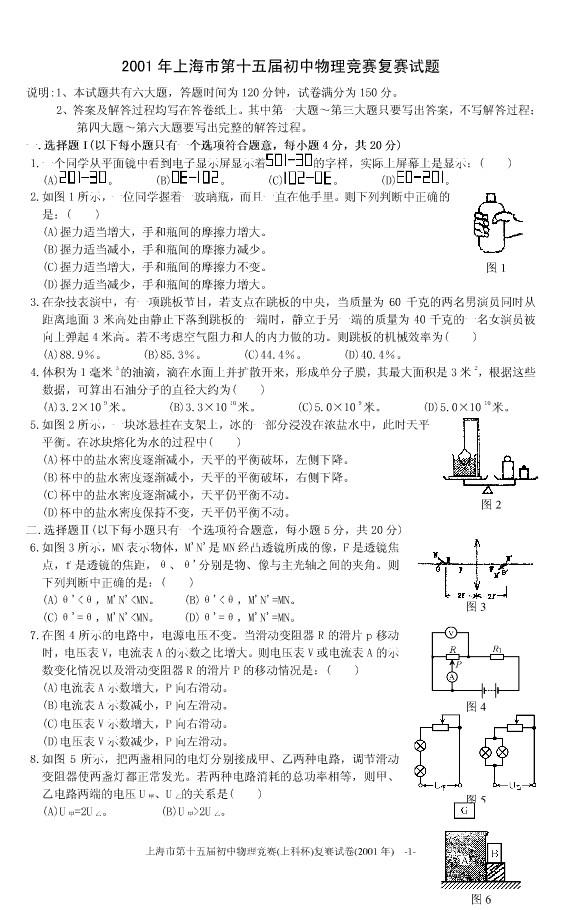 2001上海市第十五届物理大同杯复赛试题及答案