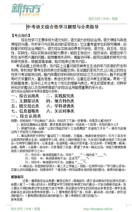 中考语文综合性学习题型与分类指导