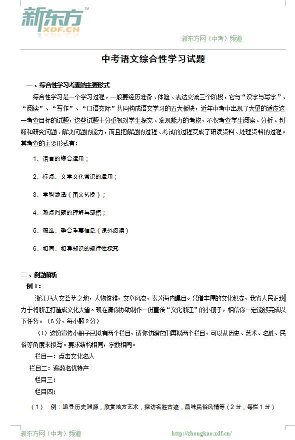 中考语文综合性学习试题及解题三步法