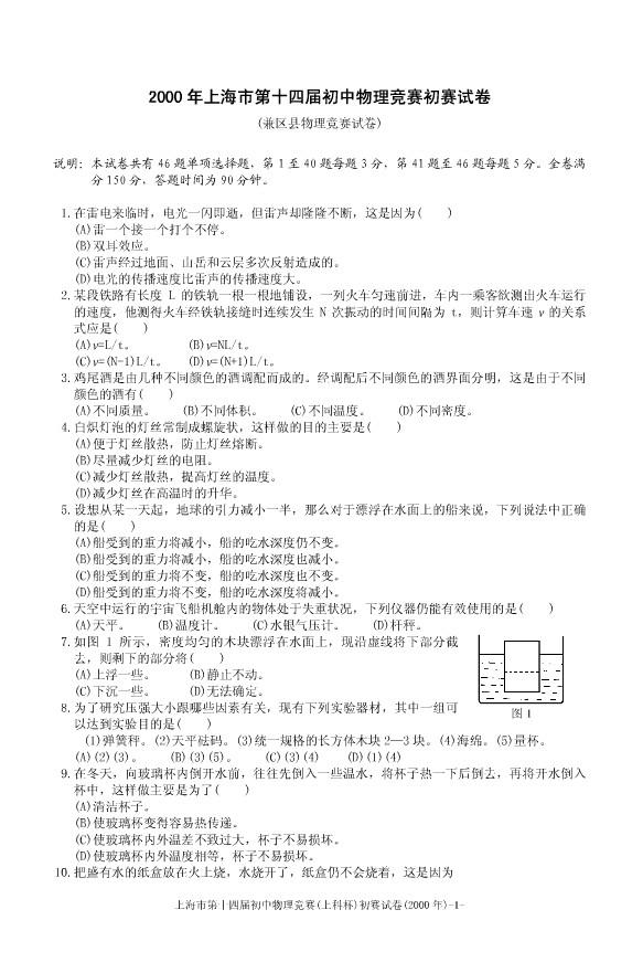 2000上海市第十四届物理大同杯初赛试题及答案