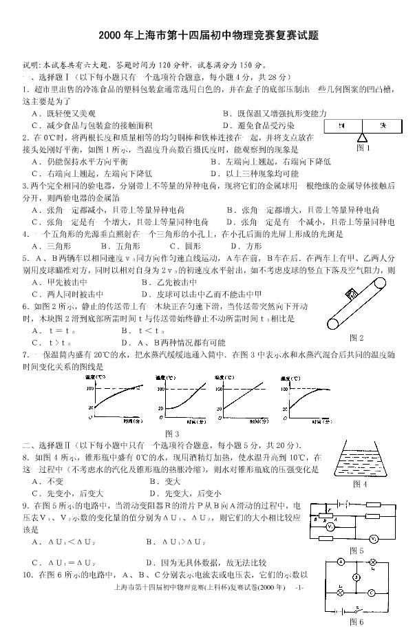 2000上海市第十四届物理大同杯复赛试题及答案