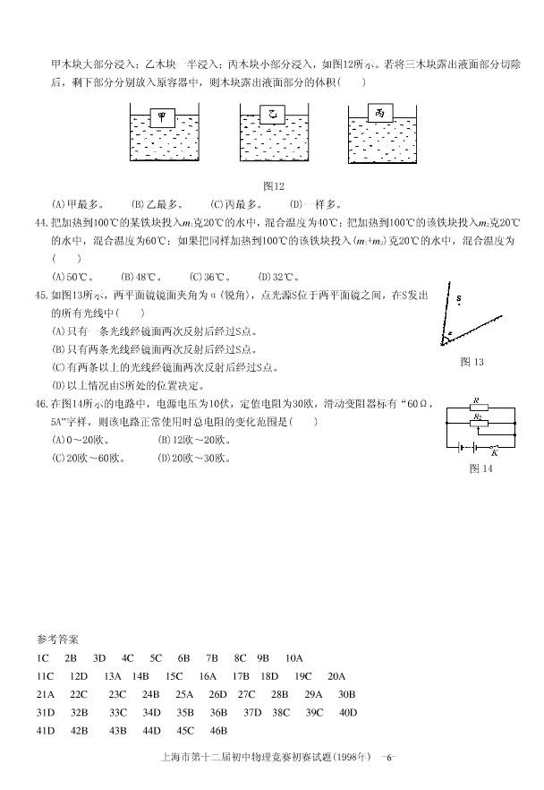 1998上海市第十二届物理大同杯初赛试题及答案