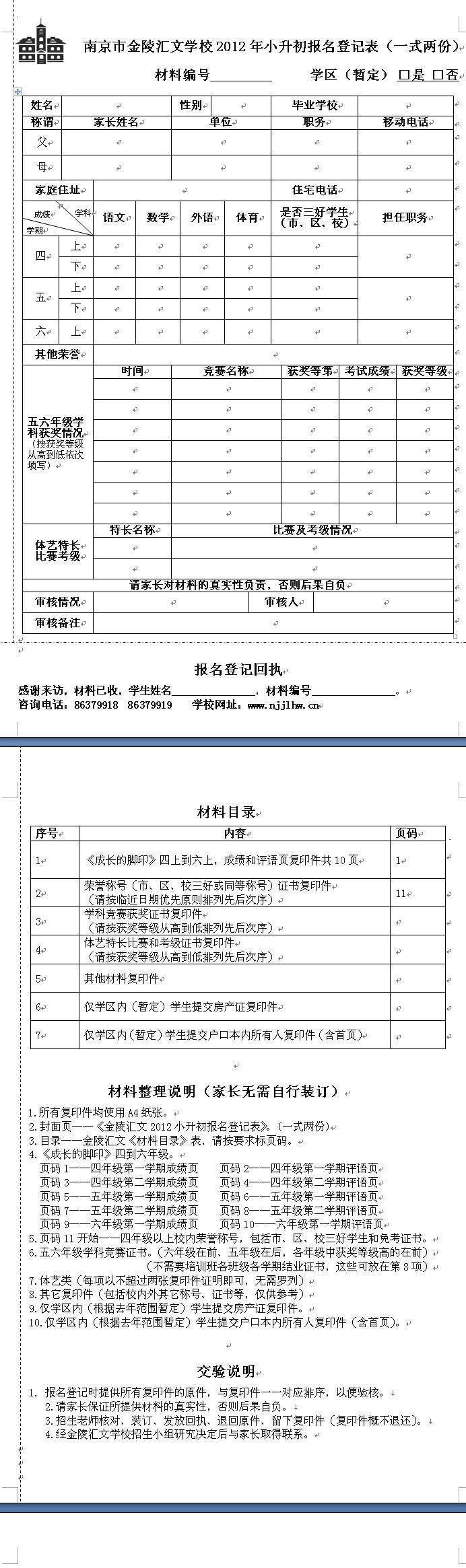 2012年金陵汇文小升初招生简章