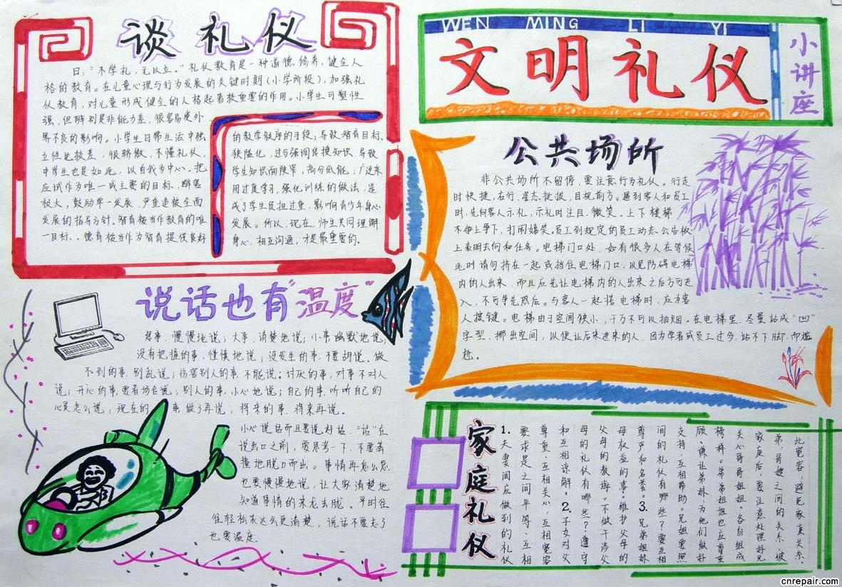 品德素质主题的黑板报图片-文明修养 - 5068儿童网