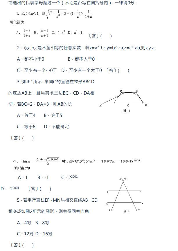1994年全国初中初中竞赛试题及数学能沈阳住校的答案图片