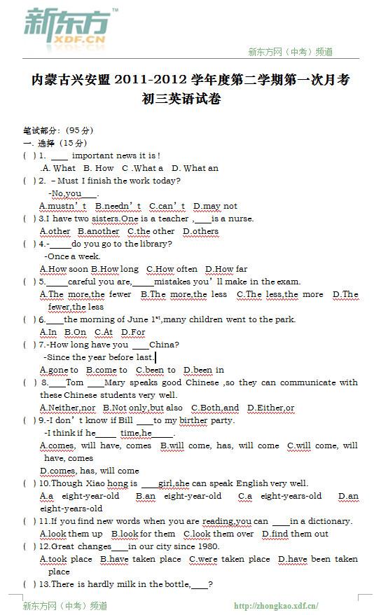 兴安盟2012年初三英语下册第一次月考试题