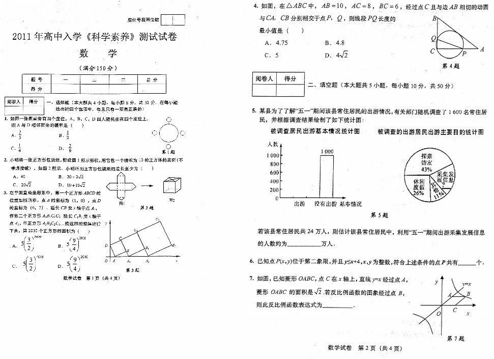 2011年合肥第一中学下载app领彩金37招生数学试题