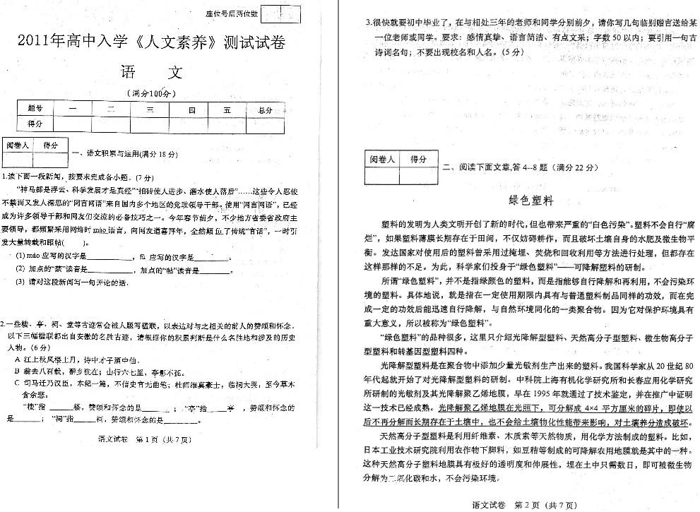 2011年合肥第一中学自主招生语文试题