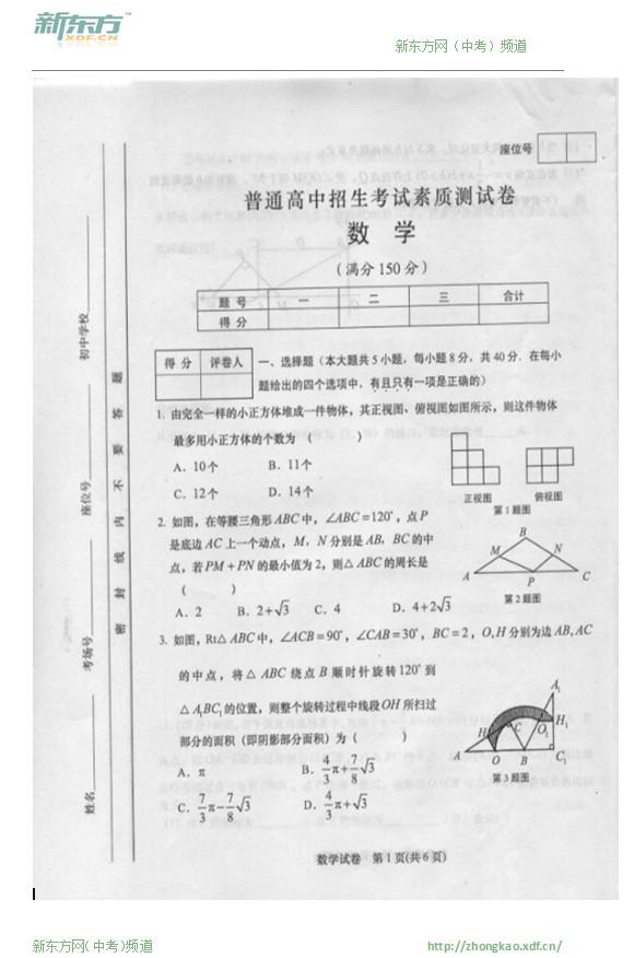 2009年合肥第一中学下载app领彩金37招生数学试题