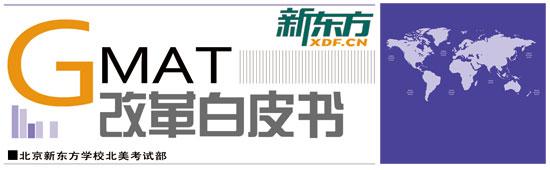 新东方《GMAT改革白皮书》