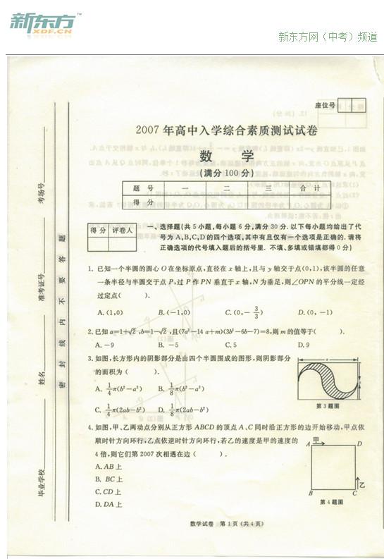 2007年合肥第一中学自主招生数学试题