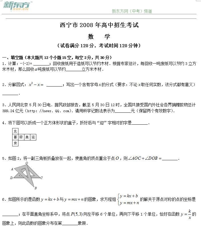 西宁市2008年高中招生考试数学试卷