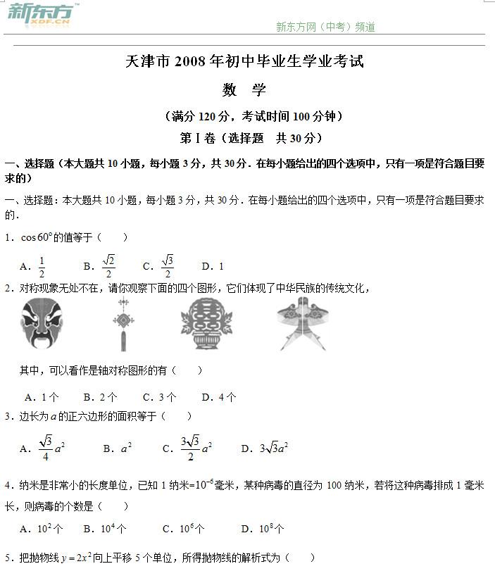 天津市2008年初中毕业生学业考试数学试卷