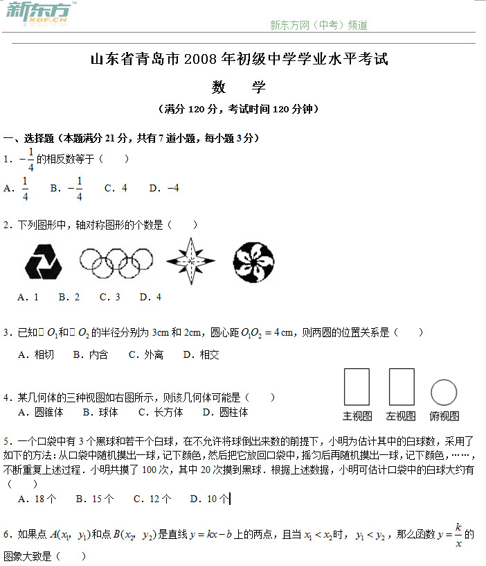 山东省青岛市2008年初级中学学业水平考试数学试卷