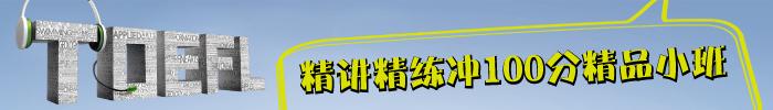 成都新东方托福(TOEFL)强化VIP 1对6小班