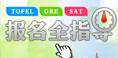 托福/GRE/SAT报名全指导