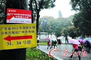 广东乡镇公务员考题乡土味浓 竞争比例43:1