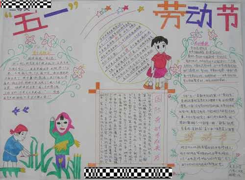 小学三年级五一劳动节手抄报 五一手抄报设计图