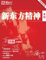 《新东方精神》2006年第1期 (总第1期)