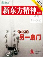 《新东方精神》2007年第1期 (总第2期)