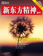《新东方精神》2007年第3期 (总第4期)