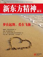 《新东方精神》2007年第5期 (总第6期)
